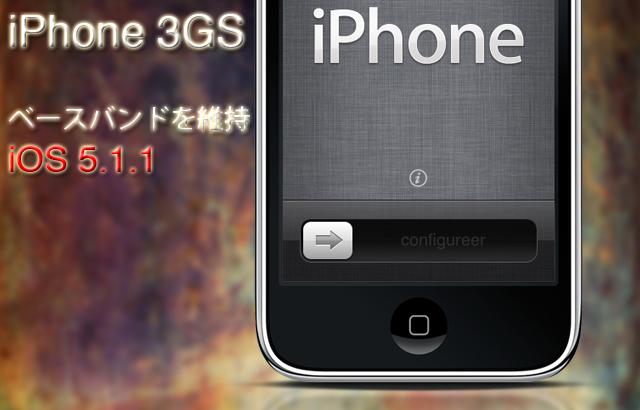 [Jailbreak] iPhone 3GS 『ベースバンドを維持しiOS 5.1.1アップグレード』
