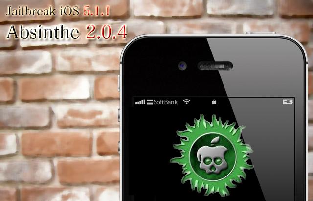 [Jailbreak] iOS 5.1.1 『Absinthe 2.0.4』