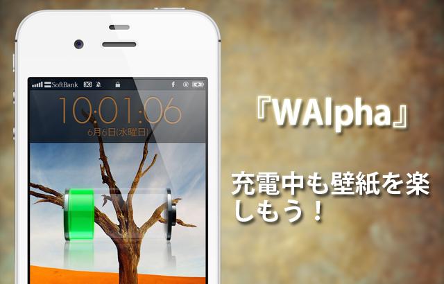 [JB ][App] 充電中のロック画面に壁紙を適用『WAlpha』