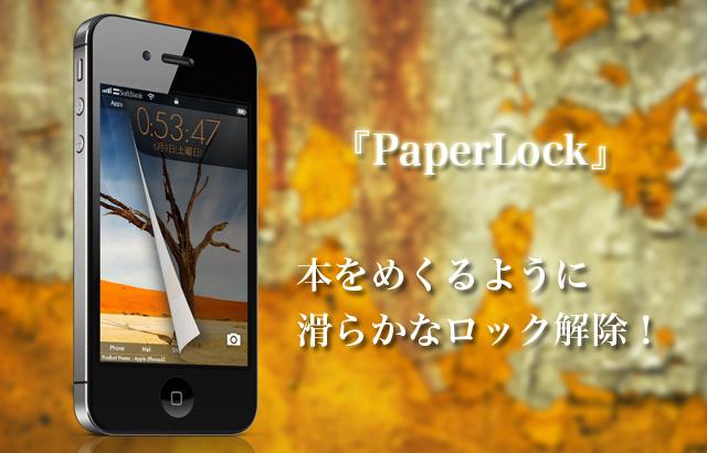 [JB][App] 本をめくるように滑らかなロック解除!『PaperLock』