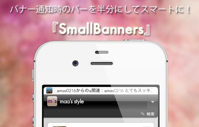 [JB][App] バナー通知時のバーを半分にしてスマートに!『SmallBanners』