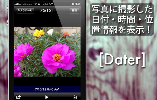 [JB][App] 写真に撮影した日付・時間・位置情報を表示!『Dater』