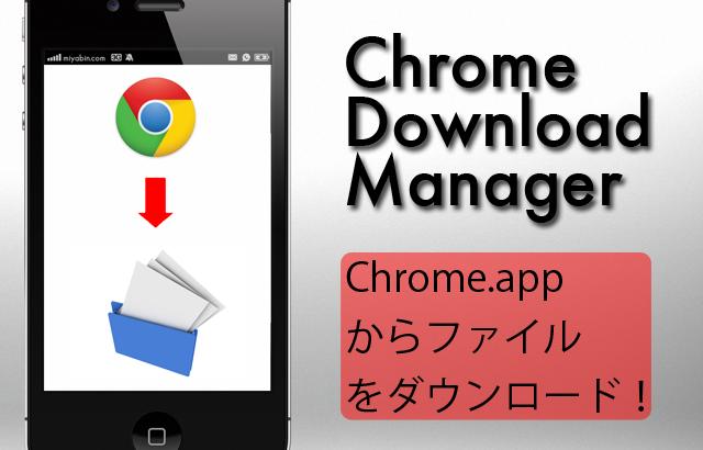[JB][App] Chromeでファイルや画像をダウンロードする『Chrome Download Manager』