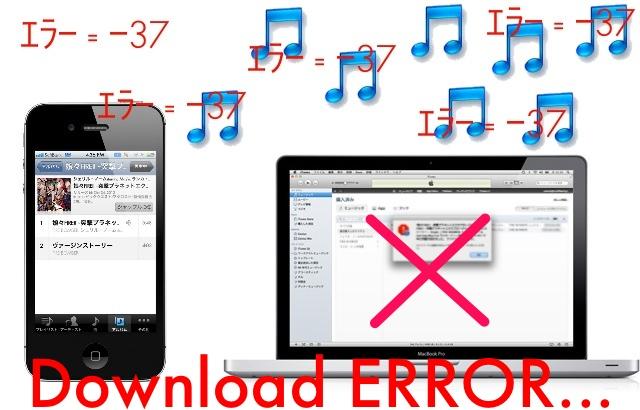 [iTunes] ダウンロード失敗「ファイル名が無効です」 [エラー = -37]