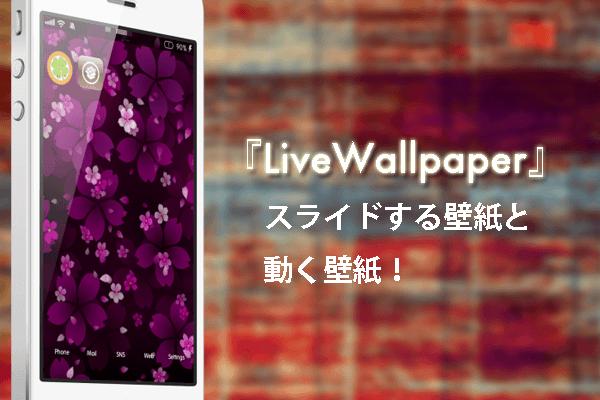 [JB][App]「LiveWallpaper」でスライドする壁紙と動く壁紙!