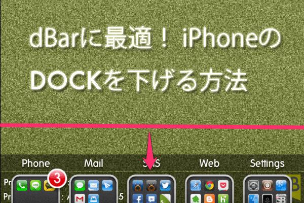 [JB][dBar]iOS6 dBarカスタム&Dock位置の変更方法