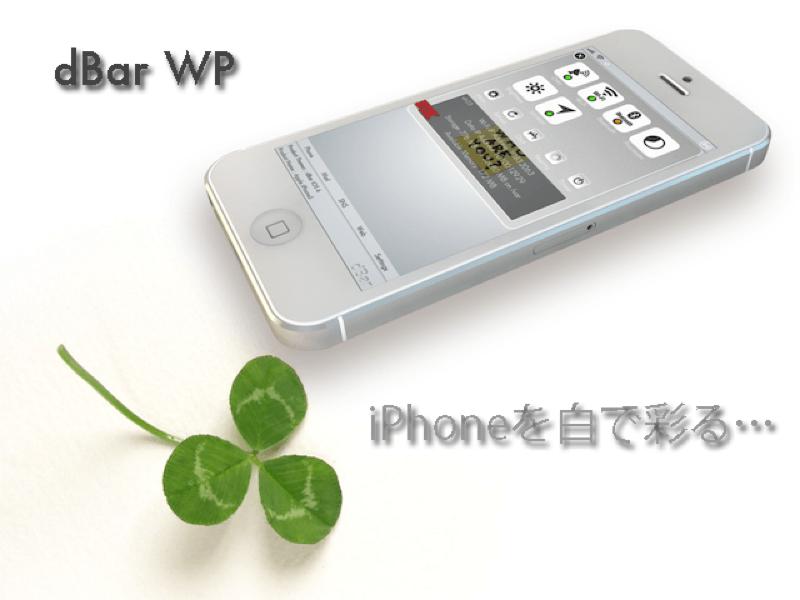 [JB][dBar]iOS6 dBar テーマを一括インストール!ホワイトパッケージ!『dBarWhite Package』