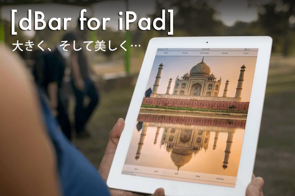 [JB][dBar]iOS5&iOS6 大きなディスプレイを最大限に活かそう!iPad版dBar『dBar for iPad 』
