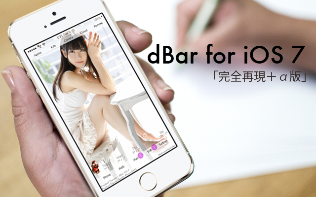 [JB][Themes] dBar for iOS 7「完全再現+α版」