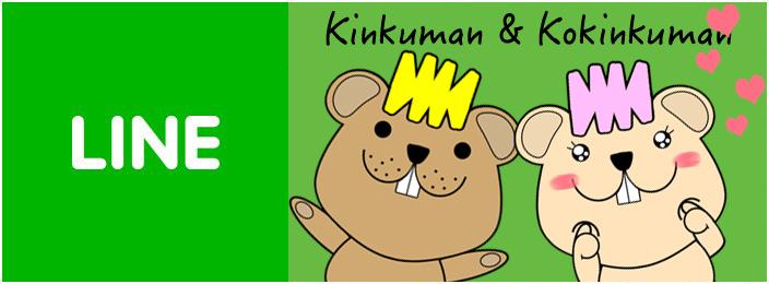 [LINE] LINE Creators Market 自作LINEスタンプ「Kinkuman」シリーズ