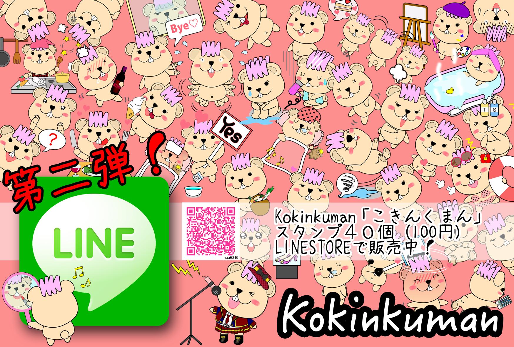 [LINE] LINEスタンプ「Kokinkuman」販売開始!