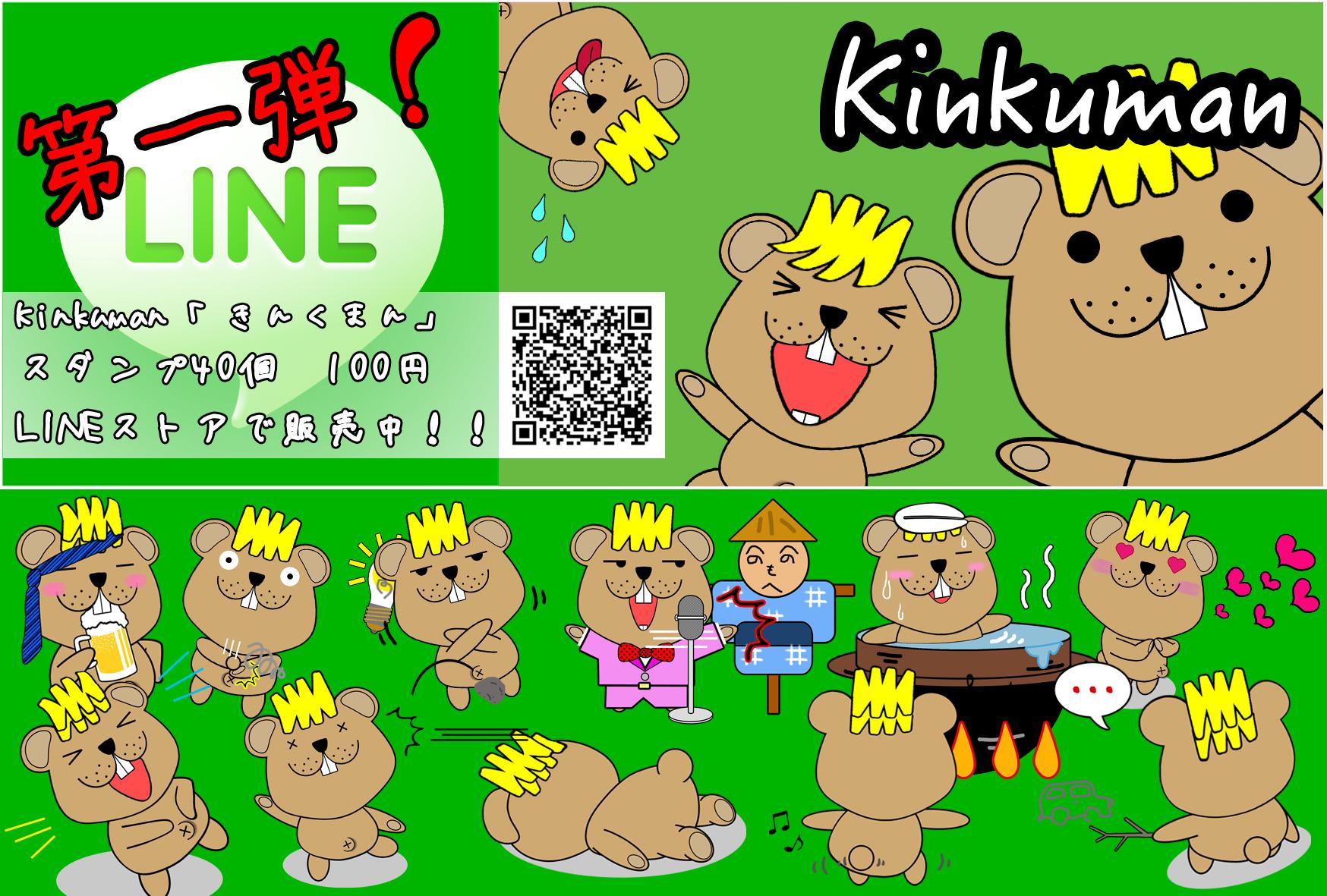 [LINE] LINEスタンプ「Kinkuman」販売開始!