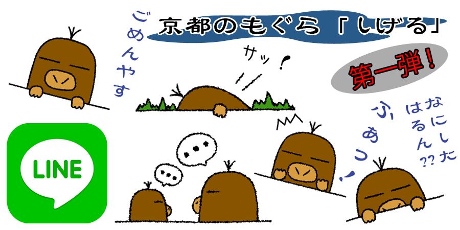 """[LINE] LINE Creators Market スタンプ「京都のもぐら""""しげる""""第1弾」リリース!"""